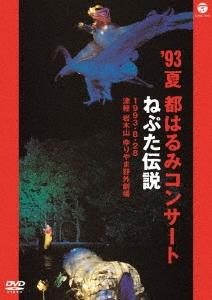 '93夏 都はるみコンサート ねぷた伝説 DVD