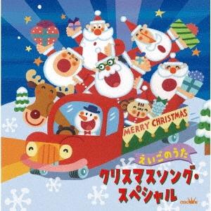 クリスマスソング・スペシャル えいごのうた CD