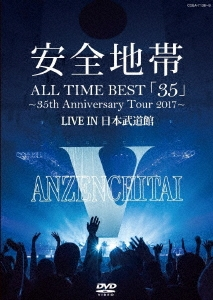 ALL TIME BEST「35」~35th Anniversary Tour 2017~LIVE IN 日本武道館 DVD