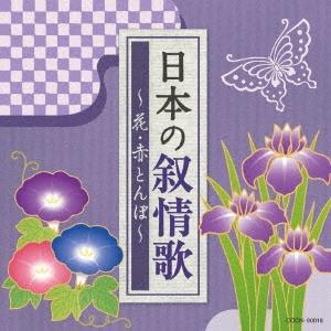 日本の叙情歌 ~花・赤とんぼ~ CD