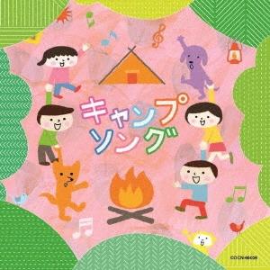キャンプソング CD