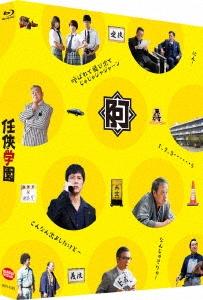 木村ひさし (監督)/任侠学園 [Blu-ray Disc+DVD]<特装限定版>[BCXJ-1529]