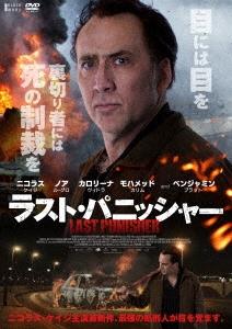 ラスト・パニッシャー DVD