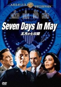五月の七日間 DVD