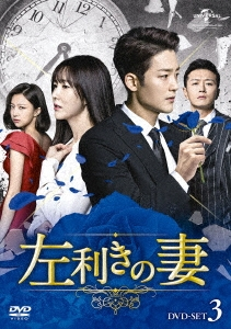 左利きの妻 DVD-SET3 DVD