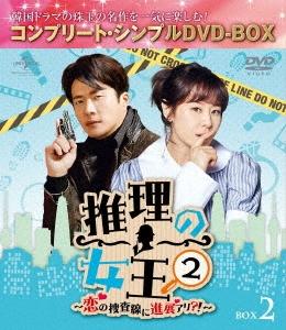 推理の女王2~恋の捜査線に進展アリ?!~ BOX2 <コンプリート・シンプルDVD-BOX><期間限定生産版> DVD