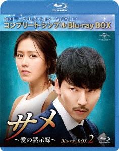 サメ ~愛の黙示録~ BOX2 <コンプリート・シンプルBlu-ray BOX> [3Blu-ray Disc+DVD]<期間限定生産版 Blu-ray Disc