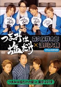 「つまみは塩だけ」イベントDVD「つまみは塩だけの宴in東京2019」 DVD