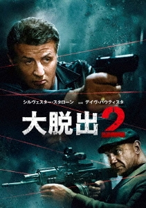 大脱出2 DVD