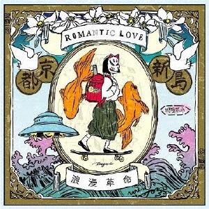 ROMANTIC LOVE CD
