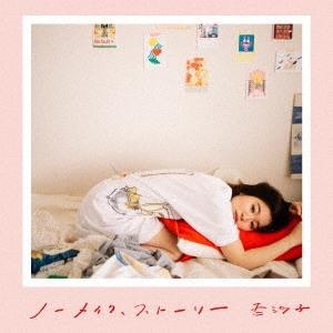 ノーメイク、ストーリー<初回限定盤> CD