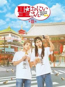 劇場版 聖☆おにいさん 第III紀 Blu-ray Disc