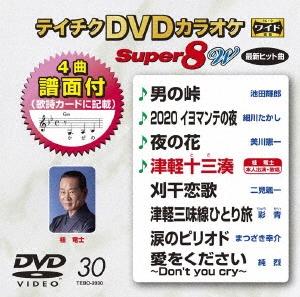 テイチクDVDカラオケ スーパー8 W (030) DVD