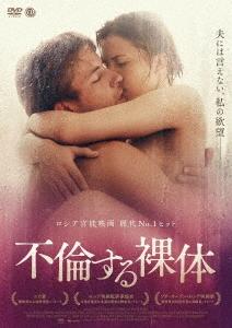 不倫する裸体 DVD