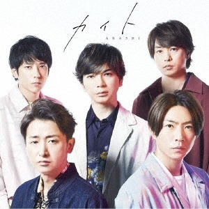 カイト [CD+DVD+ブックレット]<初回限定盤> 12cmCD Single