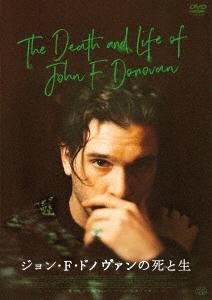 ジョン・F・ドノヴァンの死と生 DVD