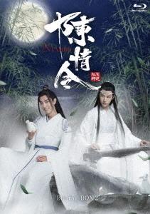 陳情令 Blu-ray BOX2 [3Blu-ray Disc+DVD]<通常版> Blu-ray Disc