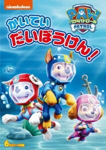 パウ・パトロール シーズン2 かいていだいぼうけん! DVD