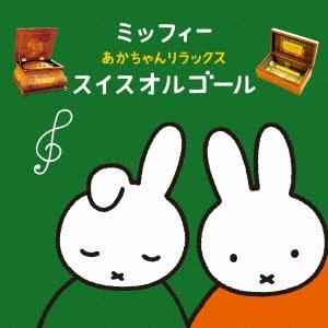 ミッフィー あかちゃんリラックス・スイスオルゴール CD