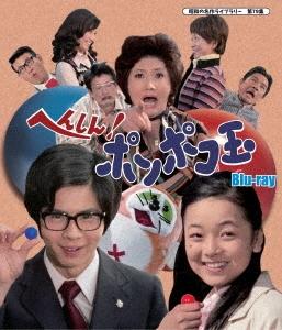 へんしん!ポンポコ玉 Blu-ray Disc