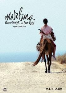 マルリナの明日 DVD