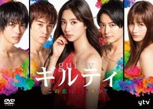 ギルティ ~この恋は罪ですか?~ DVD-BOX(セット数予定) DVD