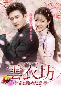 雲衣坊 (ユンイーファン)~糸に秘めた恋~ DVD-BOX 2 DVD