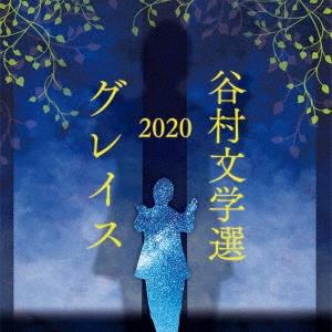 谷村文学選2020 ~グレイス~