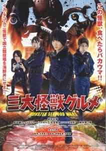 三大怪獣グルメ [Blu-ray Disc+DVD]<限定豪華版> Blu-ray Disc