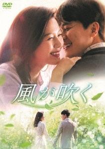 風が吹く DVD-BOX1 DVD