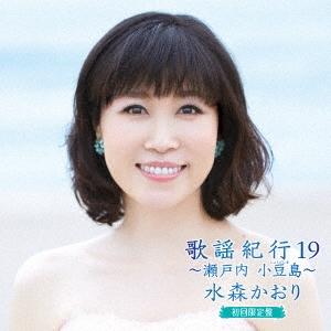歌謡紀行19 ~瀬戸内 小豆島~ [CD+DVD]<初回限定盤> CD