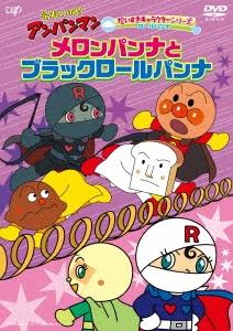 それいけ!アンパンマン だいすきキャラクターシリーズ ロールパンナ メロンパンナとブラックロールパンナ DVD