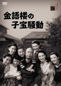 金語楼の子宝騒動 DVD