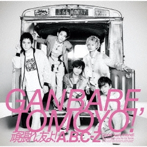 頑張れ、友よ! [CD+DVD]<初回限定盤B> 12cmCD Single