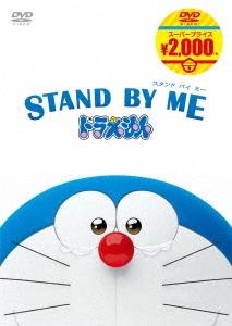 映画ドラえもん STAND BY ME ドラえもん DVD