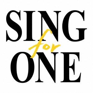 SING for ONE ~みんなとつながる。あしたへつながる。~