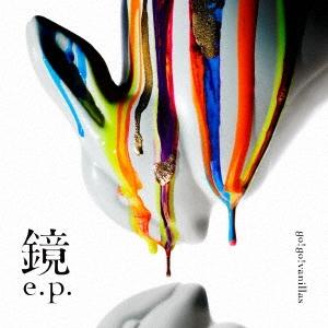 鏡 e.p. [CD+DVD]<完全限定生産盤> 12cmCD Single