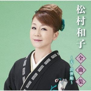 松村和子全曲集~天・出世船~ CD