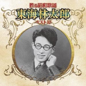 甦る昭和歌謡 アーティストベスト10シリーズ 東海林太郎 CD