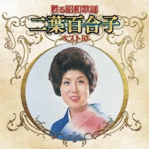 甦る昭和歌謡 アーティストベスト10シリーズ 二葉百合子 CD