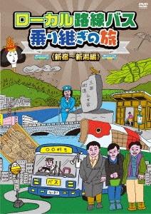 ローカル路線バス乗り継ぎの旅 ≪新宿~新潟編≫ DVD