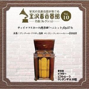 金沢蓄音器館 Vol.10 【チャイコフスキー 幻想序曲 「ハムレット」 Op.67-b】