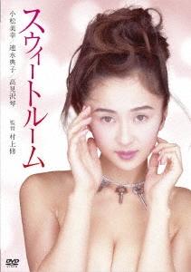 スウィートルーム DVD
