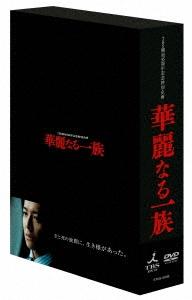 華麗なる一族 DVD-BOX DVD