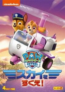 パウ・パトロール シーズン2 スカイをすくえ! DVD