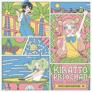 キラッとプリ☆チャン♪ソングコレクション~from OCEAN MERMAID~ DX [CD+DVD]