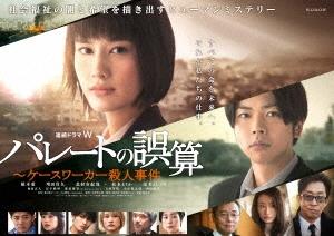 連続ドラマW パレートの誤算 ~ケースワーカー殺人事件 DVD-BOX