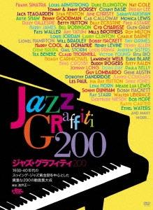 ジャズ・グラフィティ200