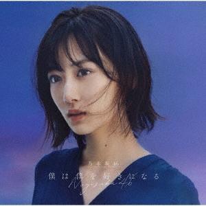 僕は僕を好きになる [CD+Blu-ray Disc]<TYPE-A/初回限定仕様> 12cmCD Single
