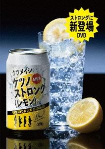 ケツノストロング(レモン)<通常盤> DVD